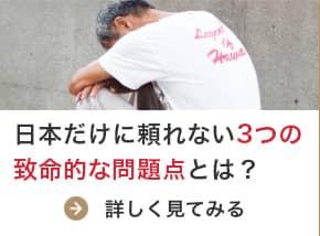 日本だけに頼れない3つの致命的な問題点とは?