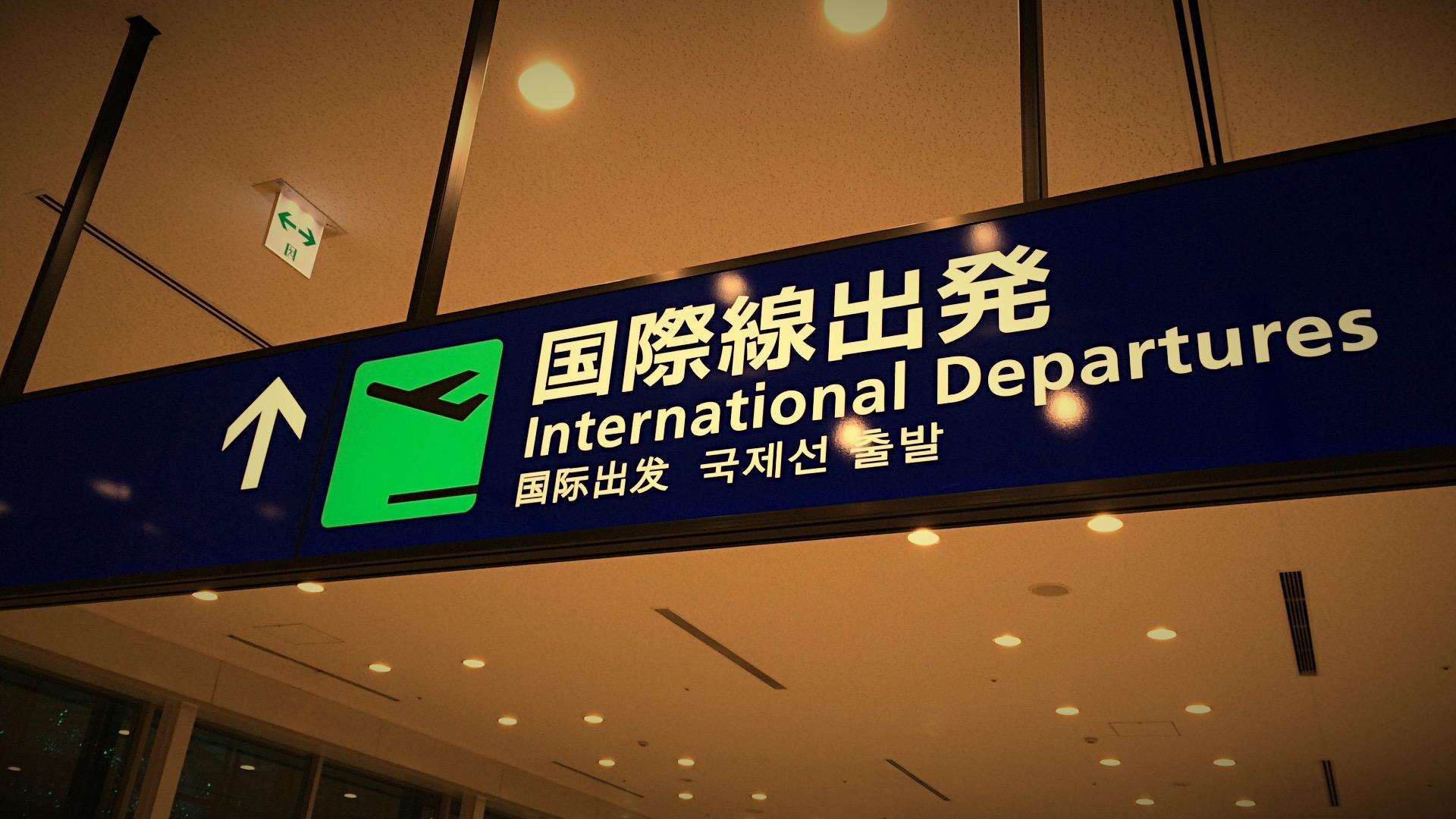 philippine-移住-出国
