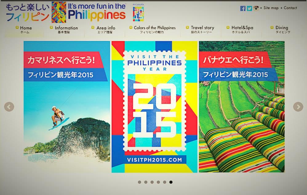 フィリピン観光省