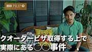 日本だけに留まった人生
