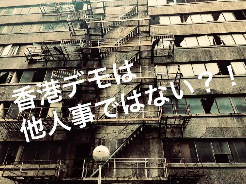 香港デモは他人事ではない。海外永住権取得生活のすゝめ。