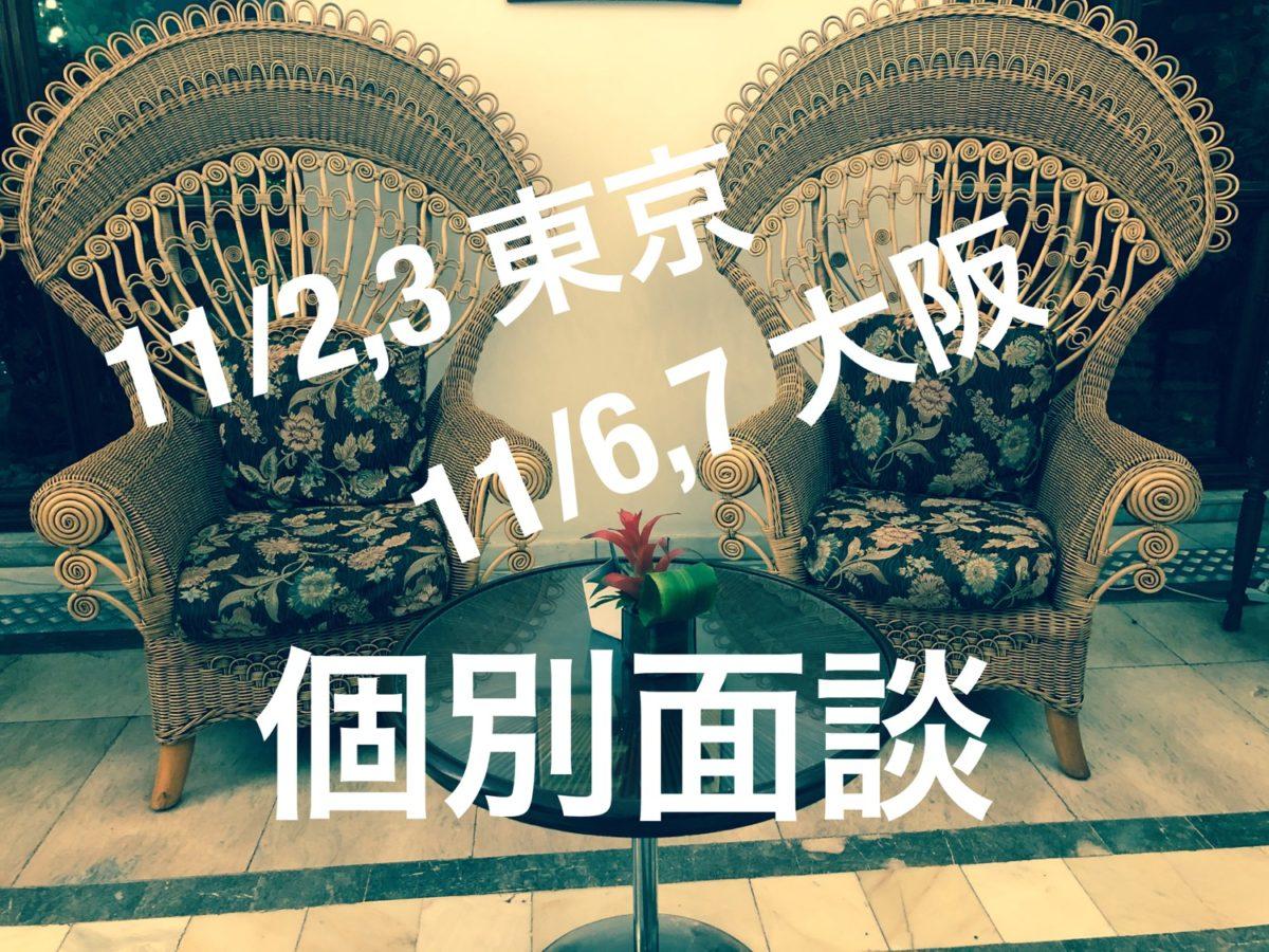 11月フィリピン永住権・マカティ不動産個別面談開催東京・大阪 byリモンズ